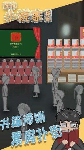 网络小说家模拟游戏软件截图1