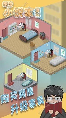 网络小说家模拟器游戏软件截图3