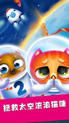 模拟喵星一起喵喵喵游戏软件截图1