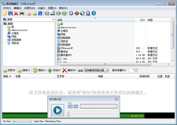 光盘刻录软件(CDBurnerXP)下载