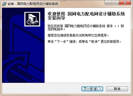 国网电力配电网设计辅助系统下载