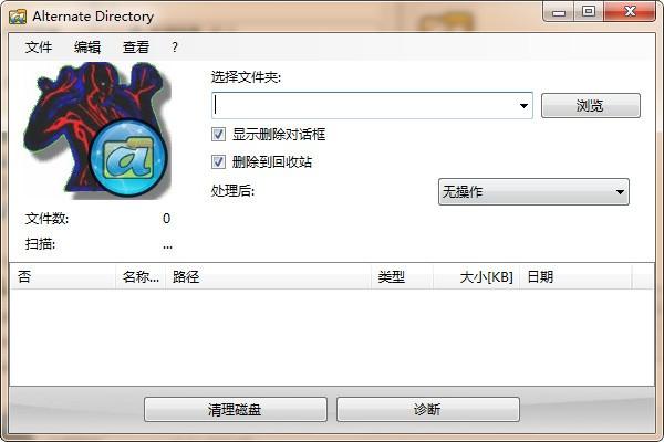 AlternateDirectory(强制磁盘文件删除工具)下载