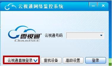 云视通网络监控系统下载