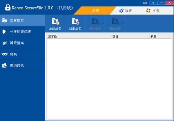 Renee Secure Silo(磁盘数据加密工具)下载