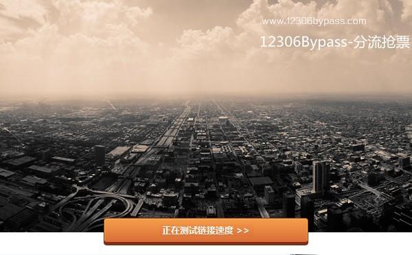 12306bypass分流抢票下载