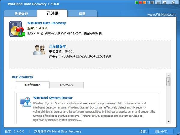 WinMend Data Recovery(数据恢复软件)下载