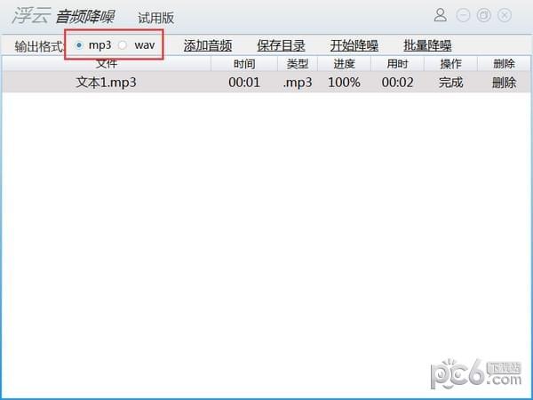 浮云音频降噪软件下载