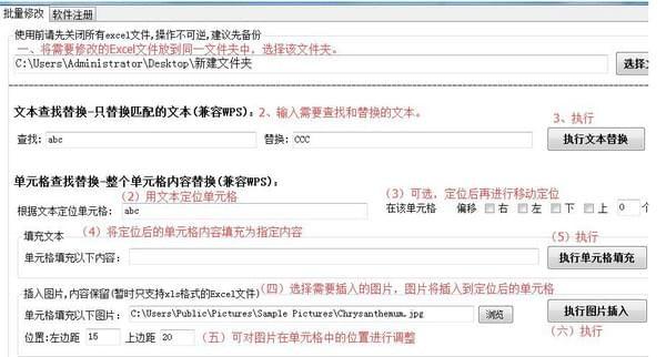 Excel文件批量修改下载