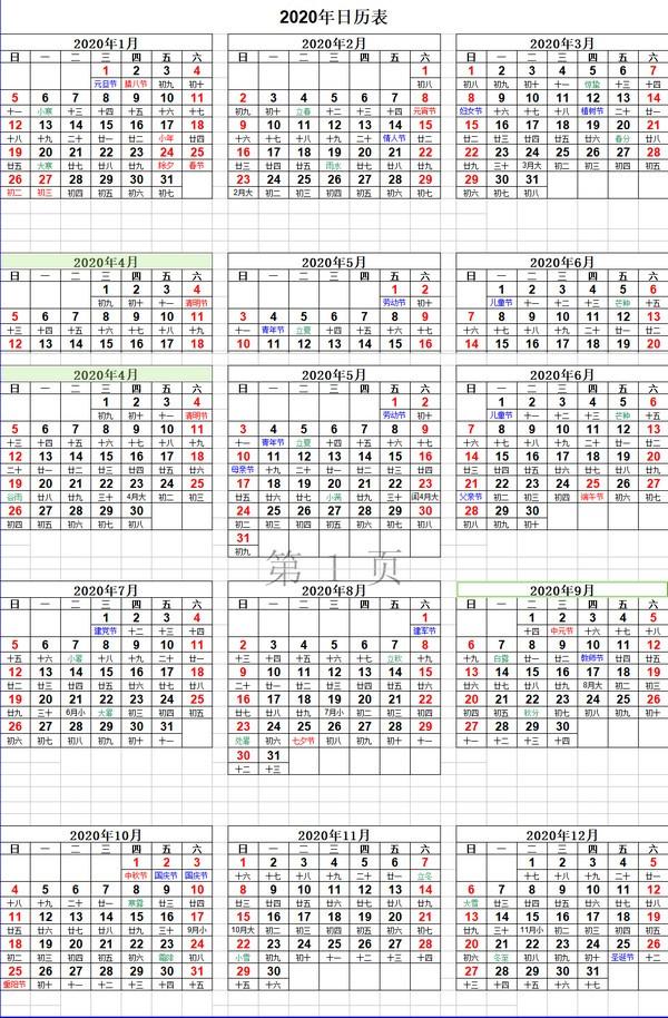 2020年日历全年表Excel下载