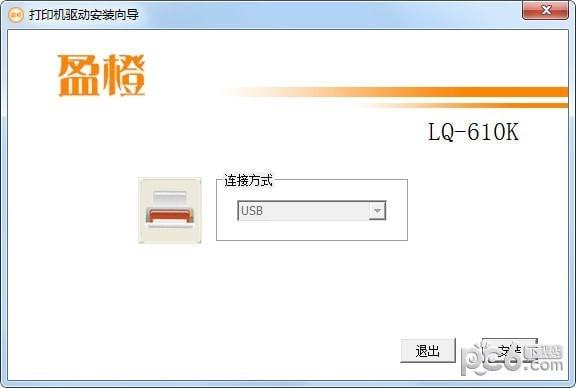 盈橙LQ610K打印机驱动下载