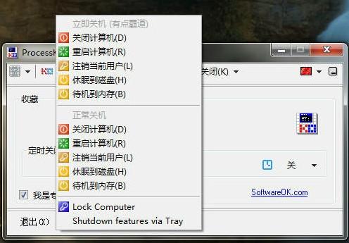 ProcessKO(进程关闭软件)下载