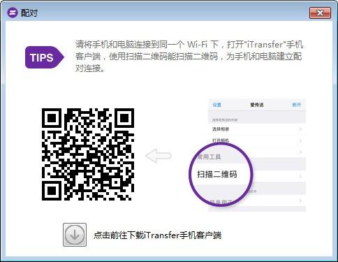 iTransfer(爱传送)下载