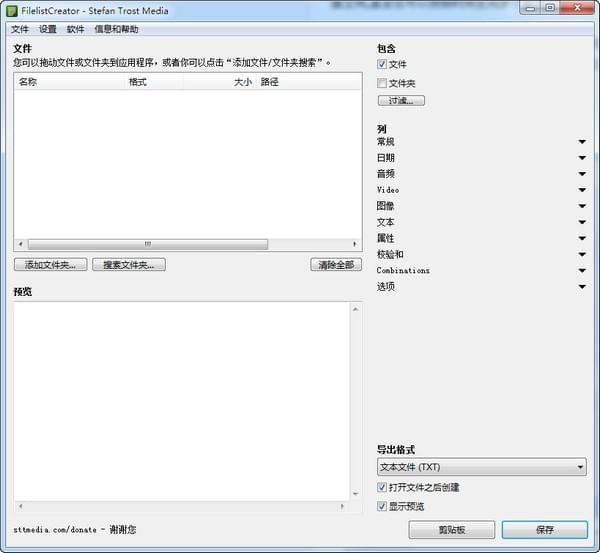 文件列表生成器(Filelist Creator)下载