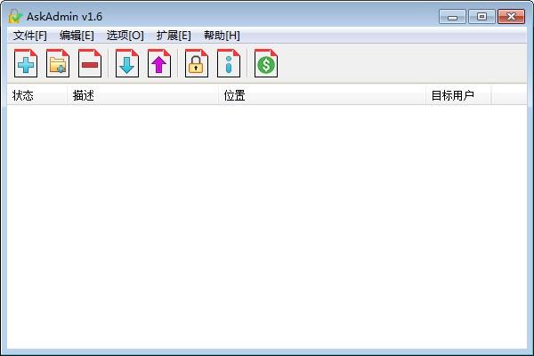 AskAdmin(电脑限制安装软件)下载