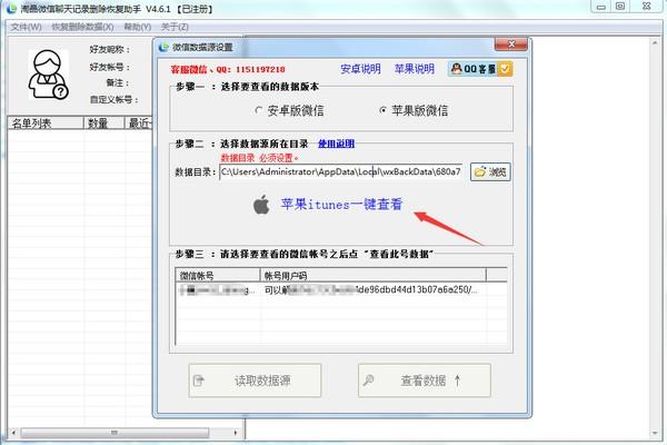 淘晶微信聊天恢复器下载