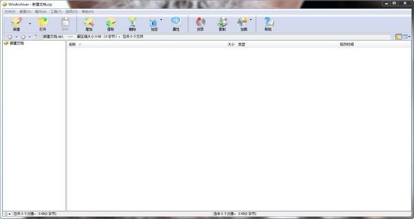 WinArchiver(压缩文件)下载