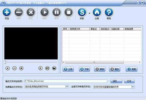 闪电MPG MP4格式转换器下载