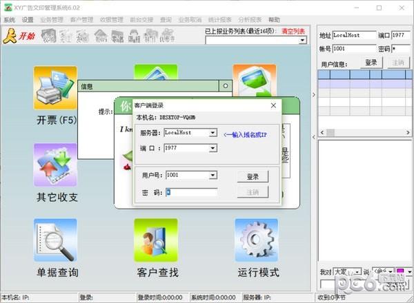 XY广告文印管理系统下载