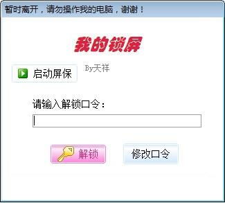 我的锁屏(电脑锁屏工具)下载