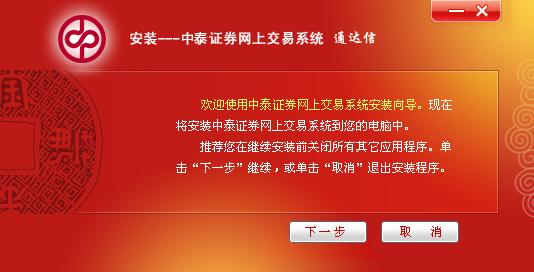 中泰证券通达信期权下载