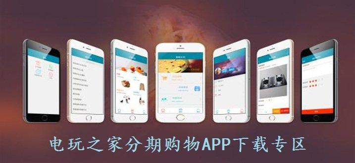 分期购物app