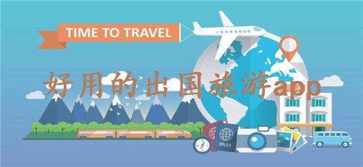 好用的出国旅游app