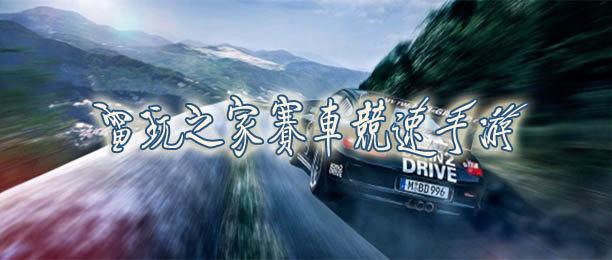 赛车竞速手游