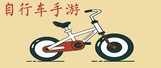 自行车手游软件合辑