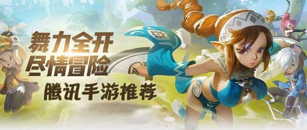 腾讯手游推荐软件合辑