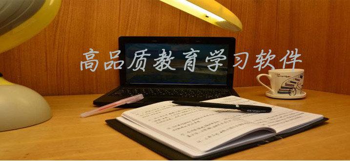 高品质教育学习软件