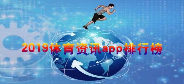 体育资讯app软件合辑