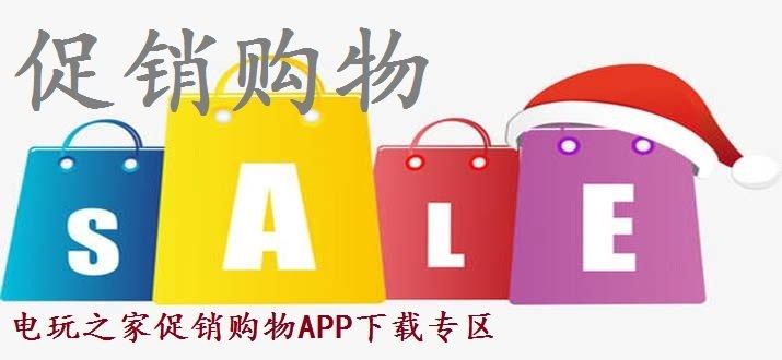 促销购物软件软件合辑