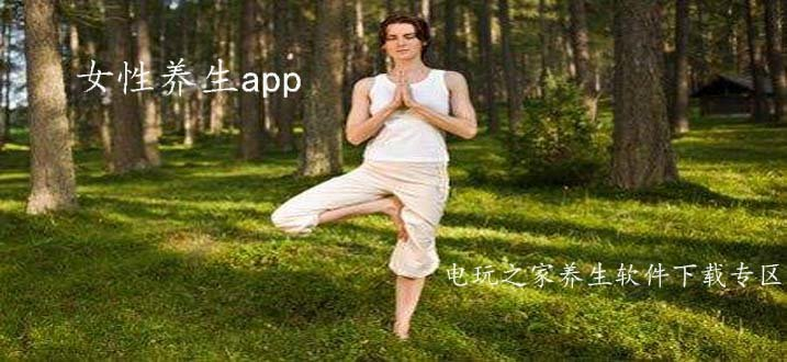 女性养生的app软件合辑