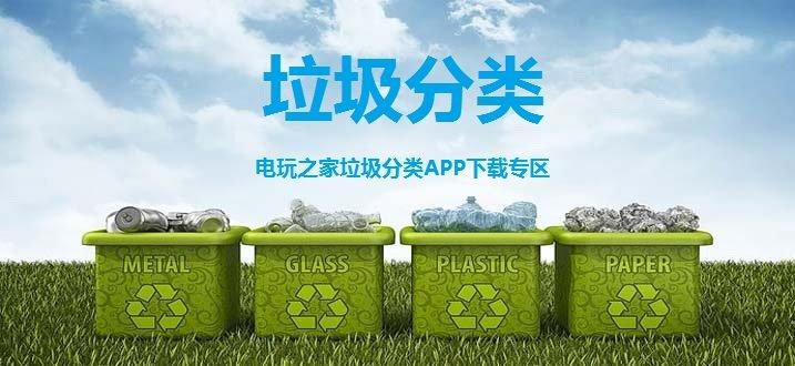垃圾分类app软件合辑