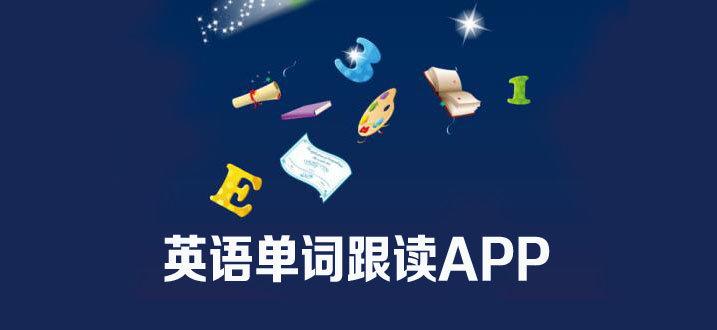 英语单词跟读app