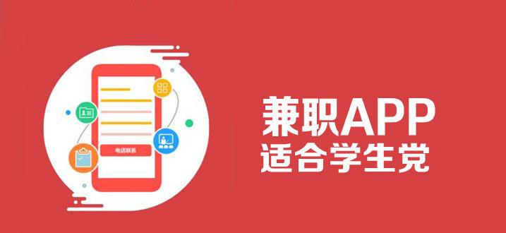 适合学生党的兼职app