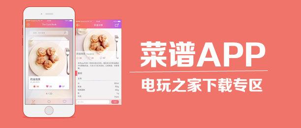 菜谱app大全