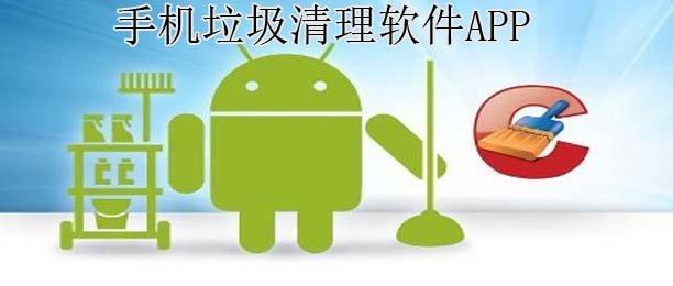 手机垃圾清理软件app