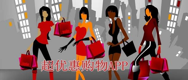 超优惠购物app软件合辑