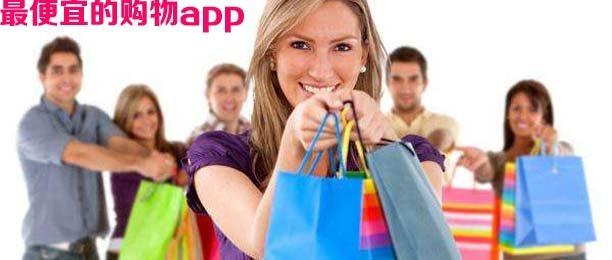 最便宜的购物app