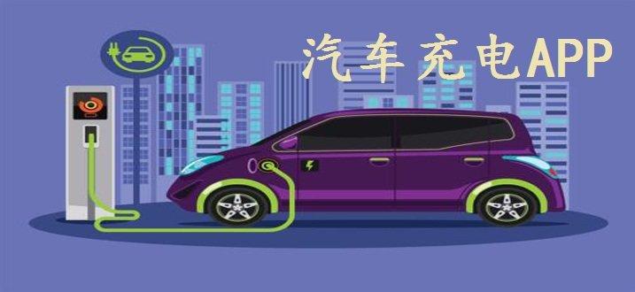 汽车充电app软件合辑