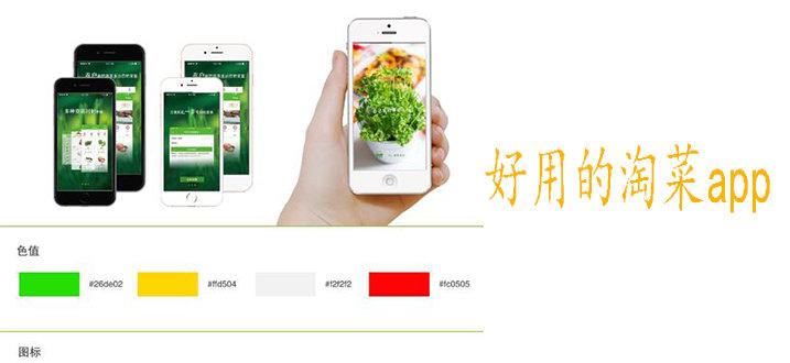 好用的淘菜app软件合辑