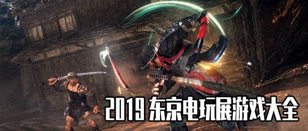 2019东京电玩展游戏大全软件合辑