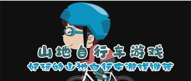 山地自行车竞速类游戏软件合辑