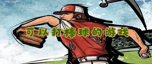 可以打棒球的游戏