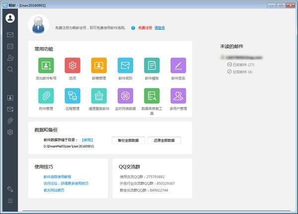 畅邮(Dreammail Pro)下载
