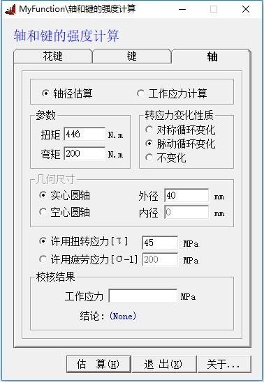 MyFunction(轴和键的强度计算工具)下载
