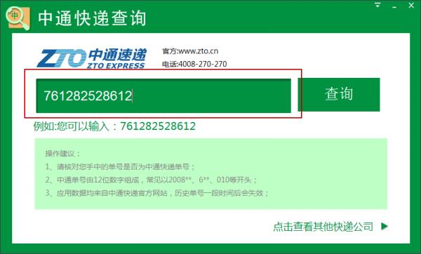 中通快递单号查询软件下载