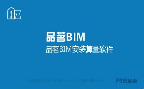 品茗BIM安装算量软件下载