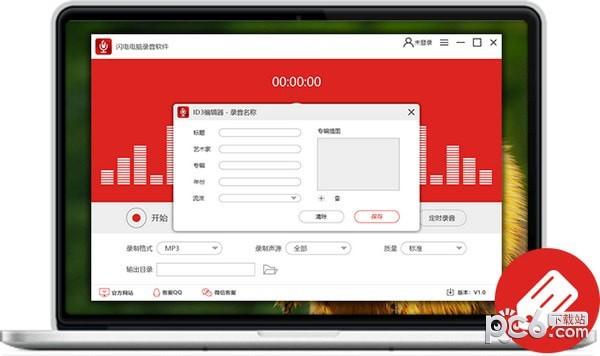 闪电电脑录音软件下载